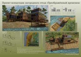 """Проект-концепция загородного отеля""""Преображенный временем"""""""