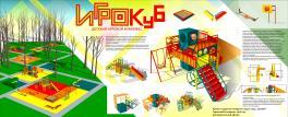 Детский игровой комплекс «Игрокуб»