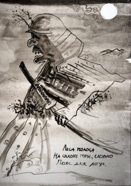 """""""Пояс для меча"""""""