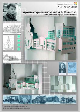 Архитектурное наследие А. Д. Крячкова