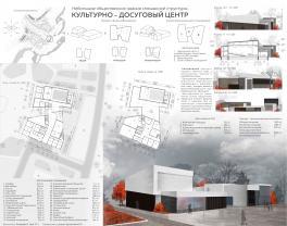 Проект культурно - досугового центра