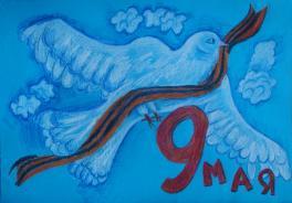 """Плакат """"Голубь мира"""""""