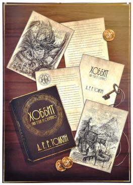 Проект. Книжный дизайн. Толкин.