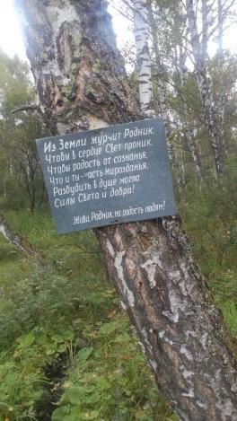 Природа и наследие