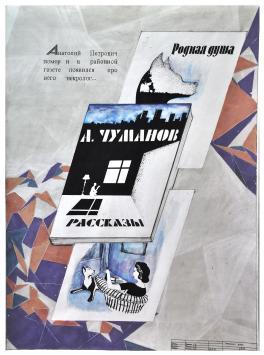 Проект. Книжный дизайн. Чуманов.