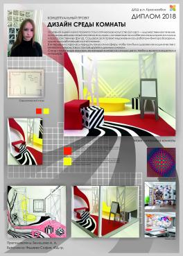 Дизайн среды комнаты