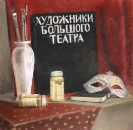 Художники большого театра