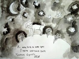 Приютите пса