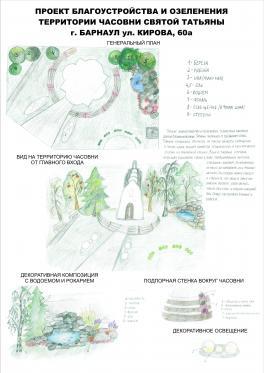 Проект благоустройства и озеленения территории часовни Святой Татьяны