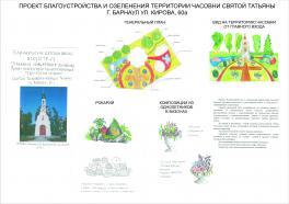 Проект благоустройства и озеленения территории часовни Святой Татьяны (г. Барнаул ул. Кирова, 60а)
