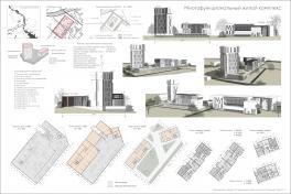 Проект Многофункционального жилого комплекса